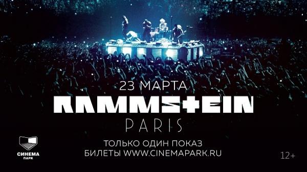 Группа RAMMSTEIN выпускает полнометражный арт–проект