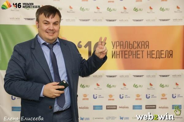 Уральская интернет-неделя в шестой раз состоится в Екатеринбурге