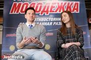 «Мы пока не в той весовой категории, чтобы мериться с Западом». Актеры сериала «Молодежка» приехали в Екатеринбург. ФОТОРЕПОРТАЖ