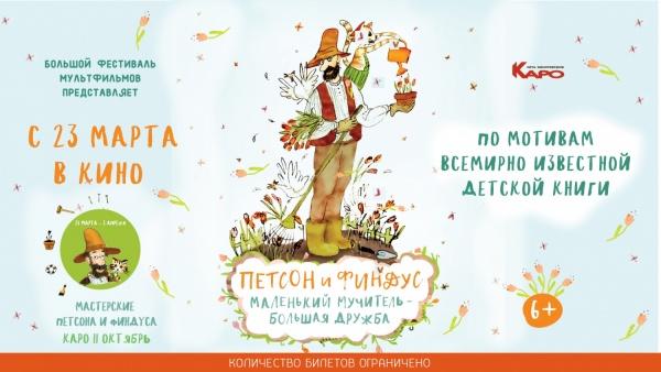 Детский фильм о Петсоне и Финдусе впервые выходит в российский прокат