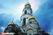 Остановку в центре Екатеринбурга назовут в честь храма
