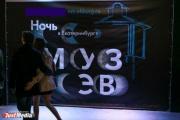 Нынешняя «Ночь музеев» в Екатеринбурге пройдет в ЭКОстиле