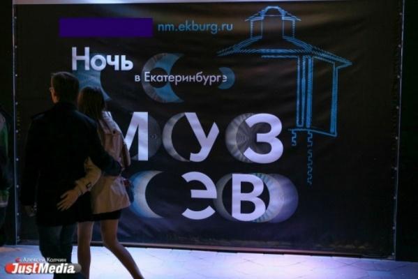 73 площадки подтвердили свое участие в«Ночи музеев»