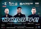 Легендарные немецкие рокеры Oomph! устроят музыкальную революцию в Екатеринбурге