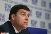 Евгений Куйвашев: «Надо повышать инвестиционную привлекательность ЖКХ без роста тарифов»