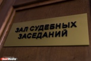 Митинг «Он нам не Димон» все-таки будет нелегальным. Облсуд не разрешил Алексею Навальному проводить протестную акцию в Екатеринбурге