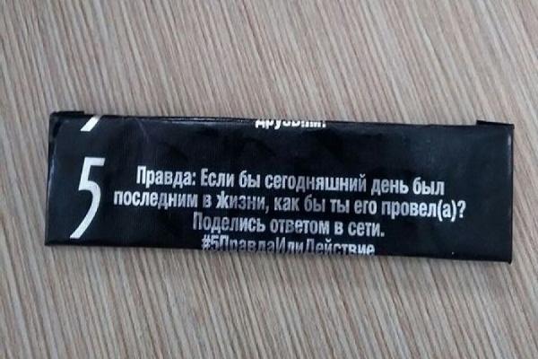 В Приморье родители нашли жвачку с призывами к опасным действиям