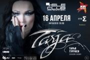 В Екатеринбурге выступит одна из лучших вокалисток мира Тарья Турунен