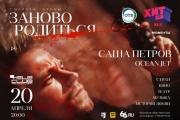 Российский актер Саша Петров заставит екатеринбуржцев #Зановородиться