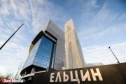 В Ельцин Центре можно будет закупиться продуктами