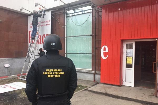 Приставы очистили фасад многоквартирника в центре Екатеринбурга от вывески магазина «Красное и белое»