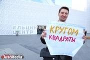 «Разрешаю разрешать» и «Кругом квадраты». В Екатеринбурге не разрешили провести марш с шуточными плакатами