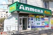Каждому покупателю – денежный сертификат! В центре Екатеринбурга открылась новая «Живика»