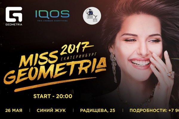 На финале конкурса Miss Geometria выступит дуэт Jazzy Funk