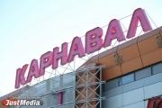 Встреча с Фиксиками, концерты и розыгрыши призов. В Екатеринбурге пройдет юбилейный «Карнавал клоунов»