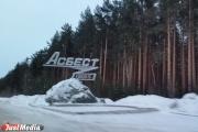 Министр Кузнецов заступился за скандальный проект сурьмяного завода в Асбесте