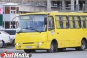 В Екатеринбурге через конкурс выберут перевозчика, который обеспечит маршрутками Сортировку