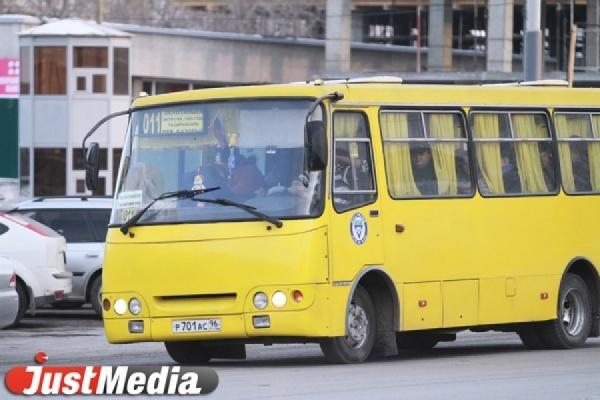 ВЕкатеринбурге стартовал конкурс натри маршрута городского автомобильного транспорта