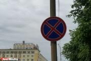 Мэрия продолжает очищать центр Екатеринбурга от припаркованных машин. На очереди еще 14 улиц
