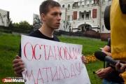 В Екатеринбурге против «Матильды» вышел один человек. Анонсированное «стояние народа» оказалось одиночным пикетом