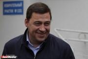 Облизбирком зарегистрировал Куйвашева в качестве кандидата в губернаторы