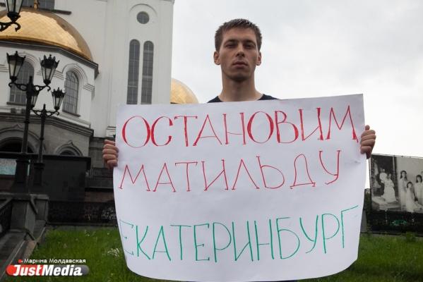 Екатеринбургские противники «Матильды» пойдут под суд