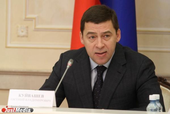 Куйвашев дал старт бюджетному процессу в Свердловской области