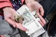 В Свердловской области возбуждено уголовное дело по факту невыплаты зарплаты 19 сотрудникам унитарного предприятия