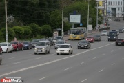 В День знаний дороги Екатеринбурга станут свободней от транспорта