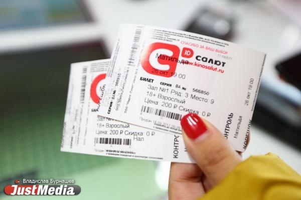 Билеты на премьеру «Матильды» «выбросили» в продажу. Ажиотажа не случилось