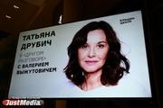Татьяна Друбич рассказала в Ельцин Центре, что ее дочь написала музыку для «Матильды»