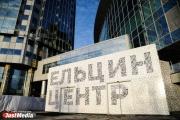 Ельцин Центру осталось выплатить минфину проценты. Основная часть кредита - 2 миллиарда рублей - погашена