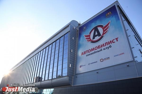КРК «Уралец» на100% перешел всобственность УГМК-холдинга
