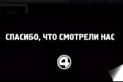 «Четвертый канал» заявил о прекращении телевещания