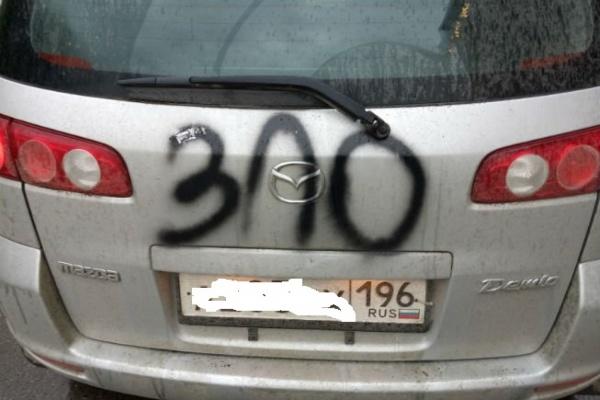 В Ревде вандалы оставили послания на четырех иномарках. ФОТО