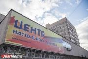 Левитин, Куйвашев и Козицын открыли новый зал настольного тенниса в Екатеринбурга