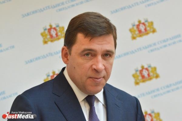 Свердловские власти утвердили программу «Пятилетка развития»
