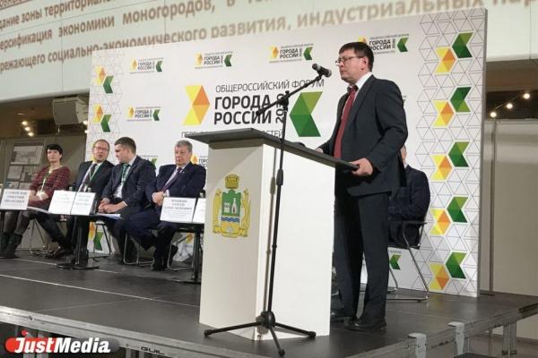 «Мы стоим на переломном рубеже». В Екатеринбурге открыли Форум стратегического развития