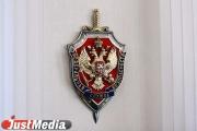Исполнение госконтракта проверяет управление «М» ФСБ России