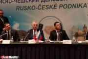 Трамваи, котельные, высшее образование и туризм. Россия и Чехия подписали в Екатеринбурге договоренности о сотрудничестве