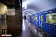 Екатеринбургский метрополитен отремонтирует колеса поездов за 15 миллионов рублей
