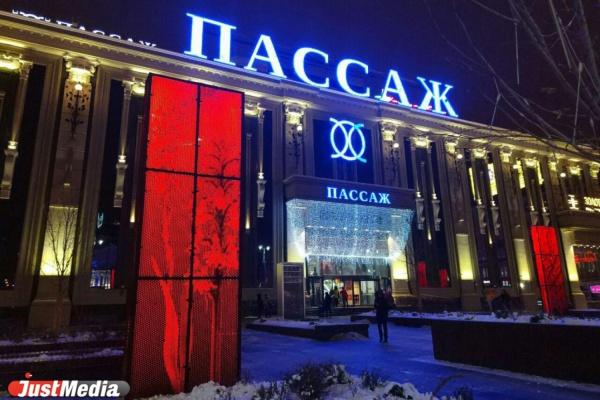 В Екатеринбурге откроют единственный центр продажи билетов на ЧМ-2018