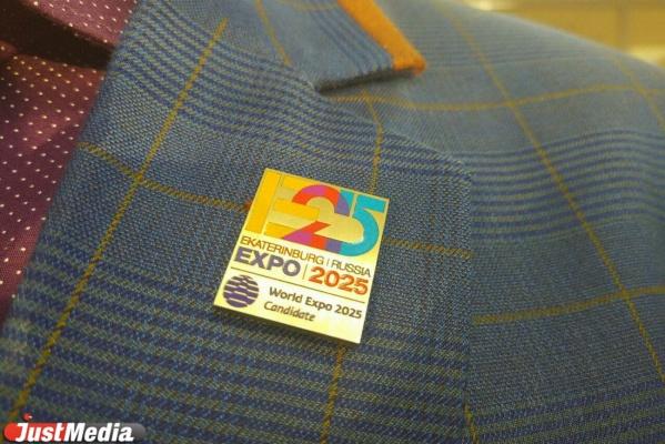 Членам свердловского кабмина раздали значки в поддержку заявки Екатеринбурга на ЭКСПО-2025