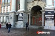 Мэрия Екатеринбурга собирается помешать московской кoмпании построить элитный дом рядом с Театром эстрады. ФОТО