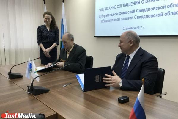 Соглашение овзаимодействии подписали облизбирком и публичная палата