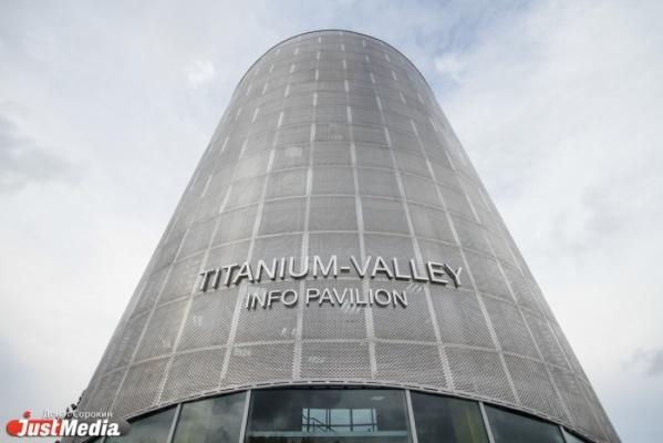 Запуск второй очереди «Титановой долины» обеспечит работой 1,2 тысячи человек