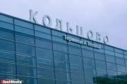 В аэропорту Кольцово отменили рейсы в Уфу и Тюмень