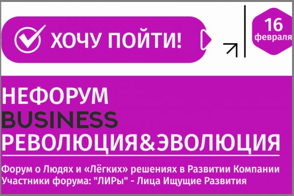 «Революция&эволюция». В Екатеринбурге на НЕфоруме разберут реальные кейсы «ракет» бизнеса и помогут найти легкие решения главных вопросов