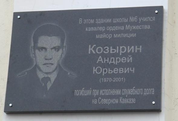 В честь майора МВД, погибшего на Северном Кавказе, в Ревде установили мемориальную доску