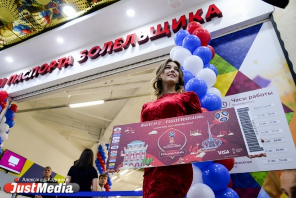 В Екатеринбурге открыли первый центр выдачи паспортов болельщика ЧМ-2018